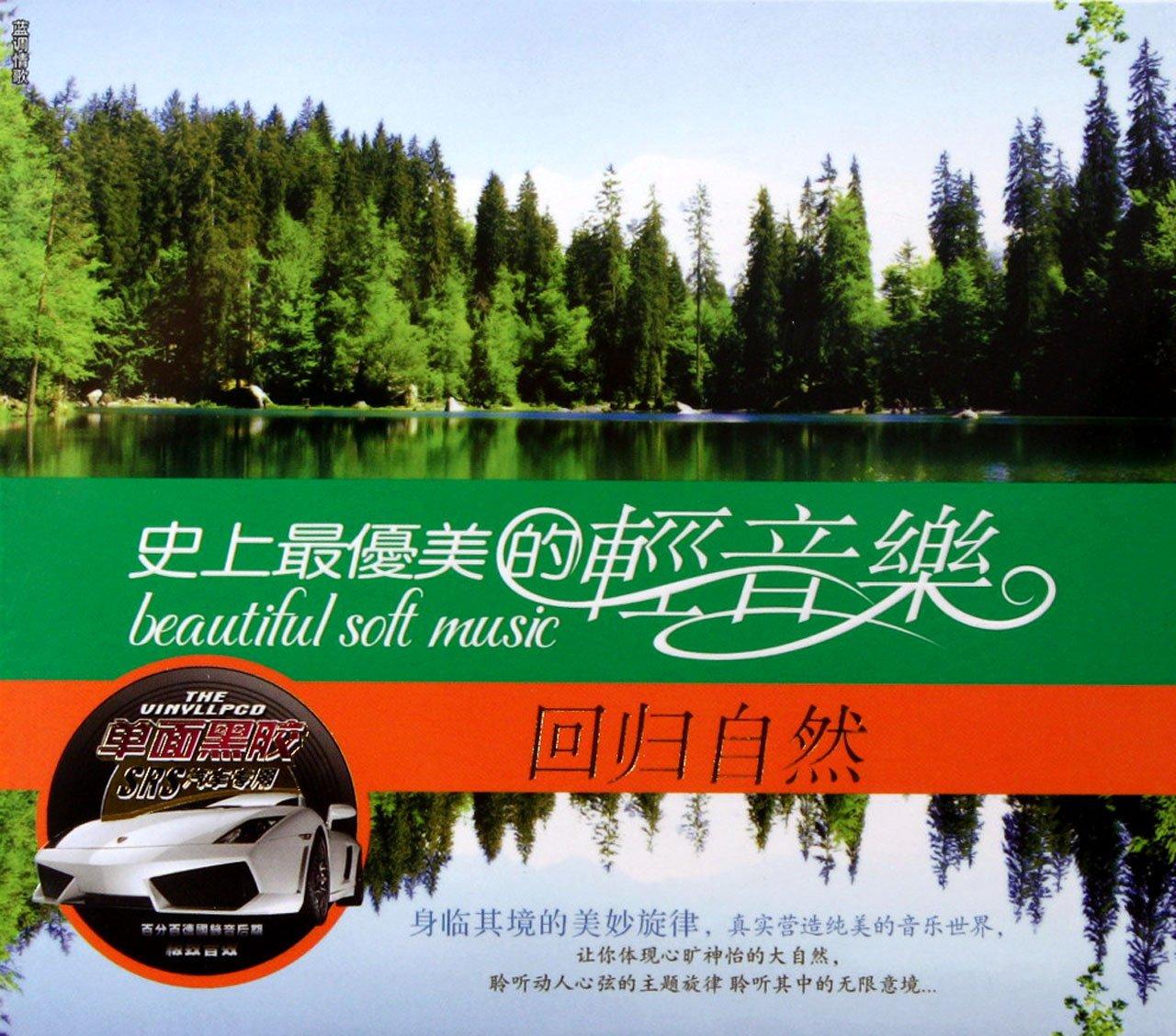 cd史上最优美的轻音乐 回归自然>(3碟装)