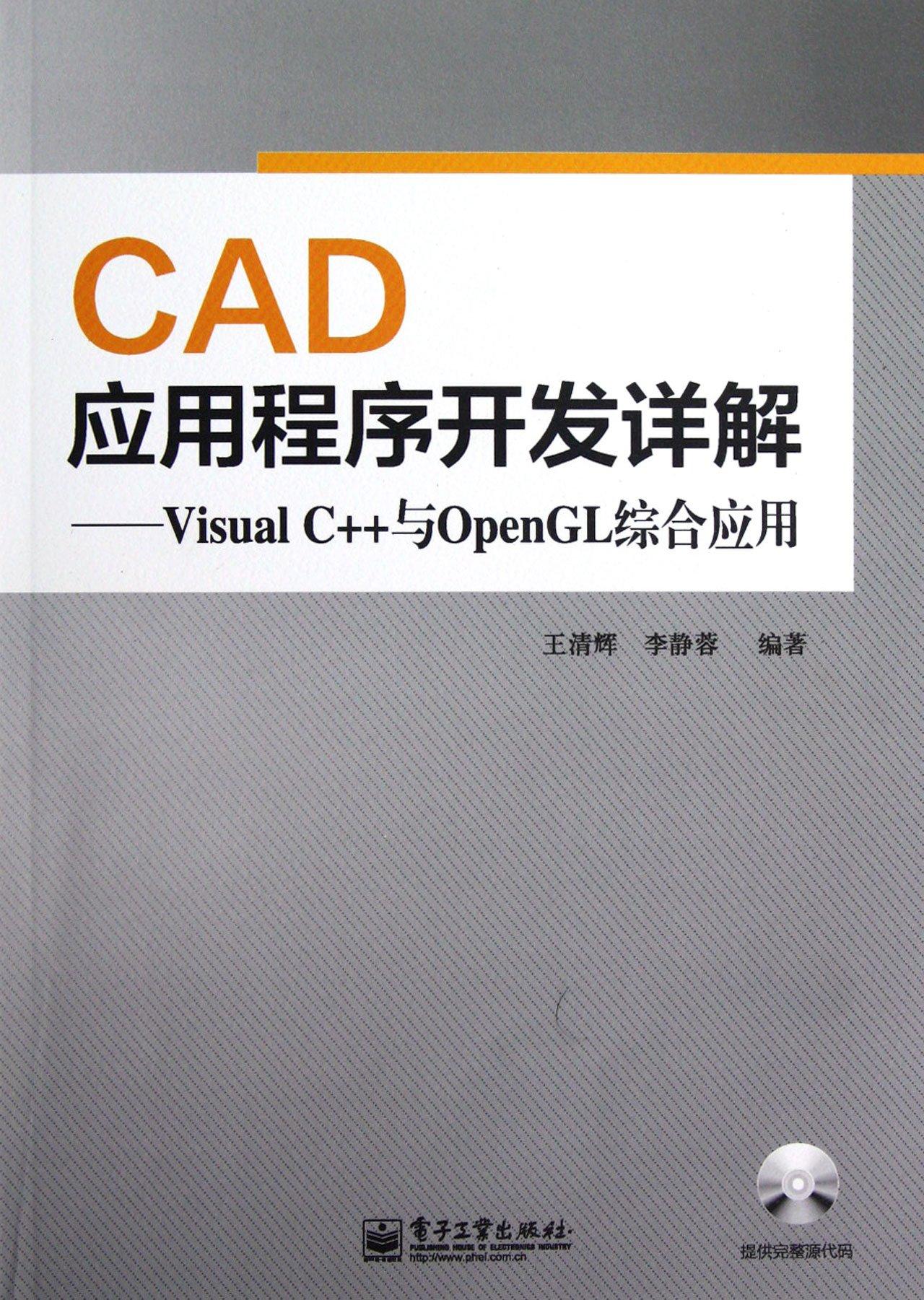 CAD应用程序开发详解:VisualC++与OpenGL综cad2013pdf教程图片