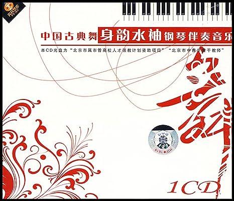 中国古典舞身韵水袖钢琴伴奏音乐(1cd):亚马逊:教育图片