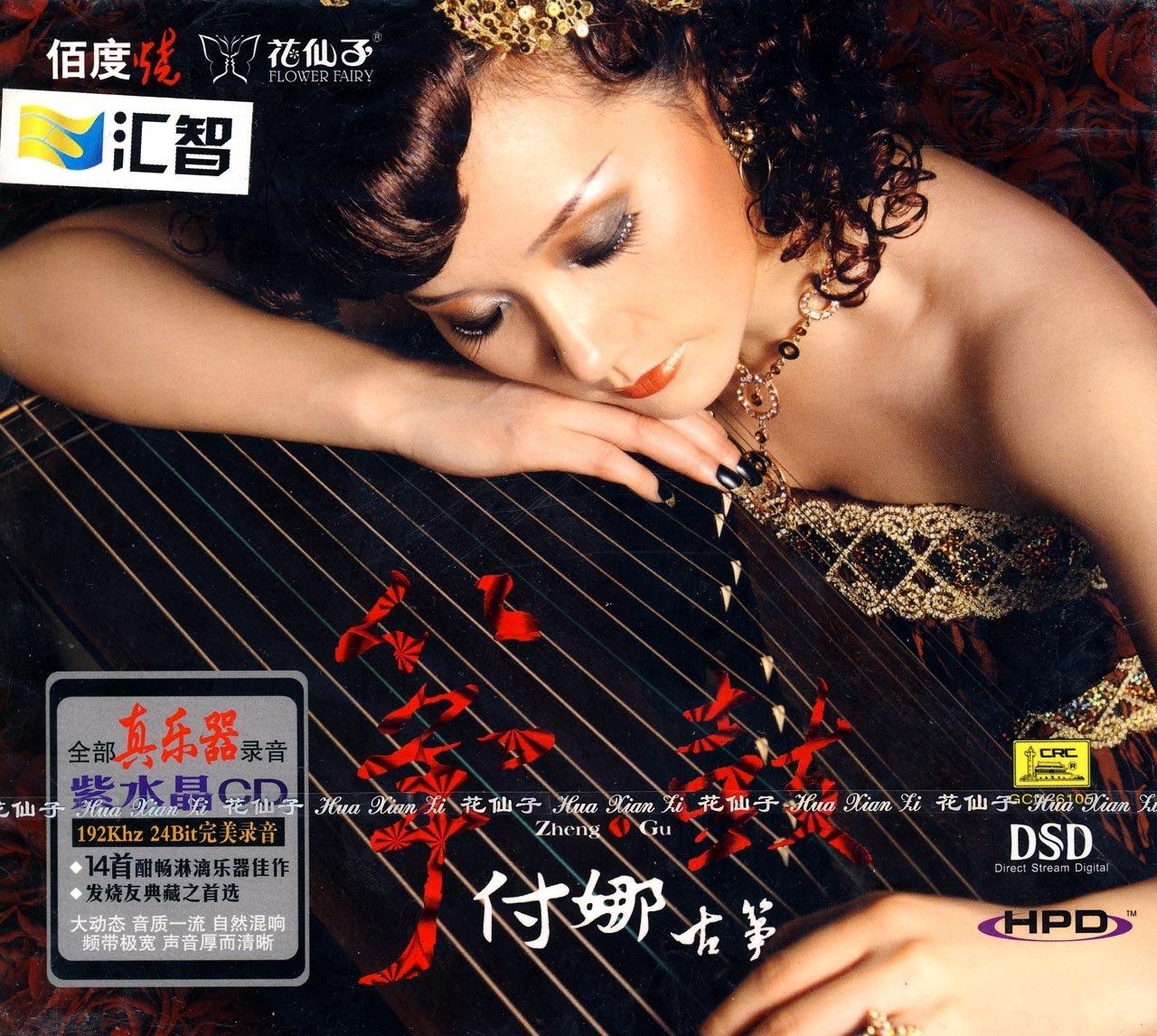 筝鼓 付娜 古筝(cd)