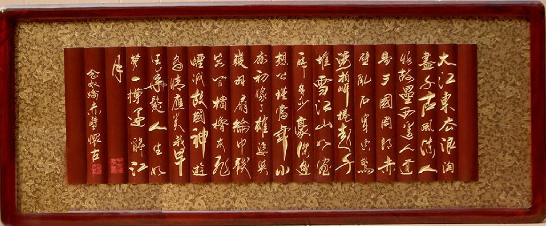 三林堂 念奴娇赤壁怀古书法手工木刻木艺中式实木高档国画装饰画