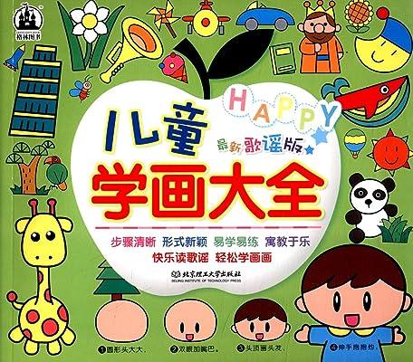 七彩童年·艺术童书!:儿童学画大全(歌谣版)