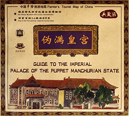 中国手绘旅游地图:伪满皇宫(典藏版):亚马逊:图书