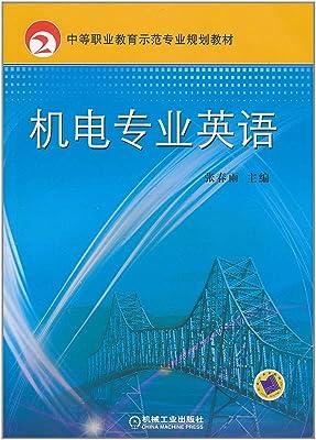 机电专业英语:亚马逊:图书