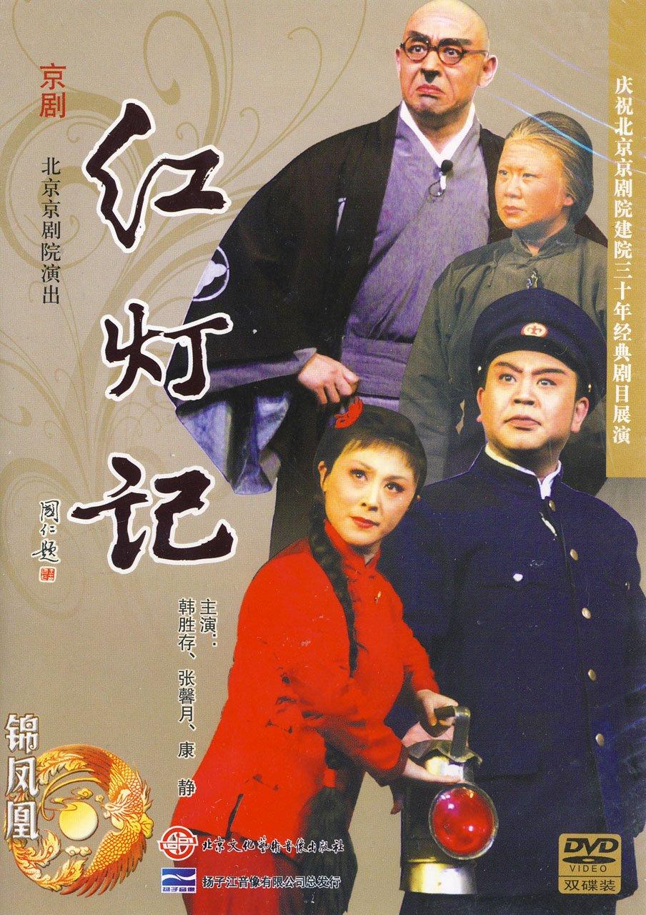京剧红灯记(dvd) 韩胜存