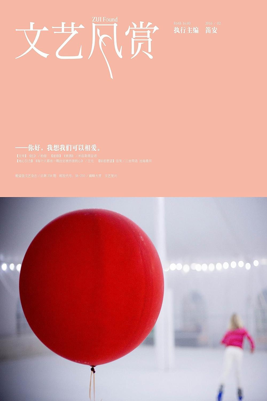 文艺风赏(2016年02月·总234期)