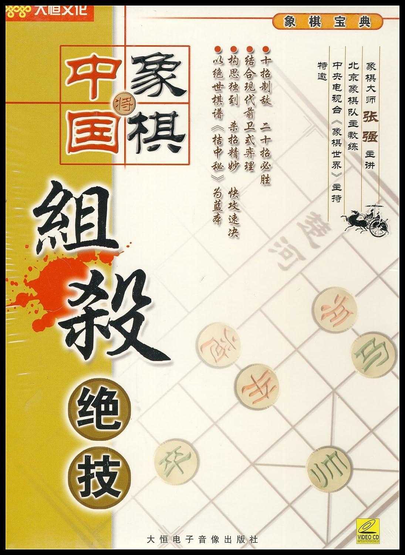 中国象棋组杀绝技(8vcd)图片