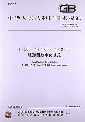 1:2000地形图数字化规范