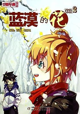 蓝漠的花(漫画版2)/中国卡通漫画书:亚马逊:图书