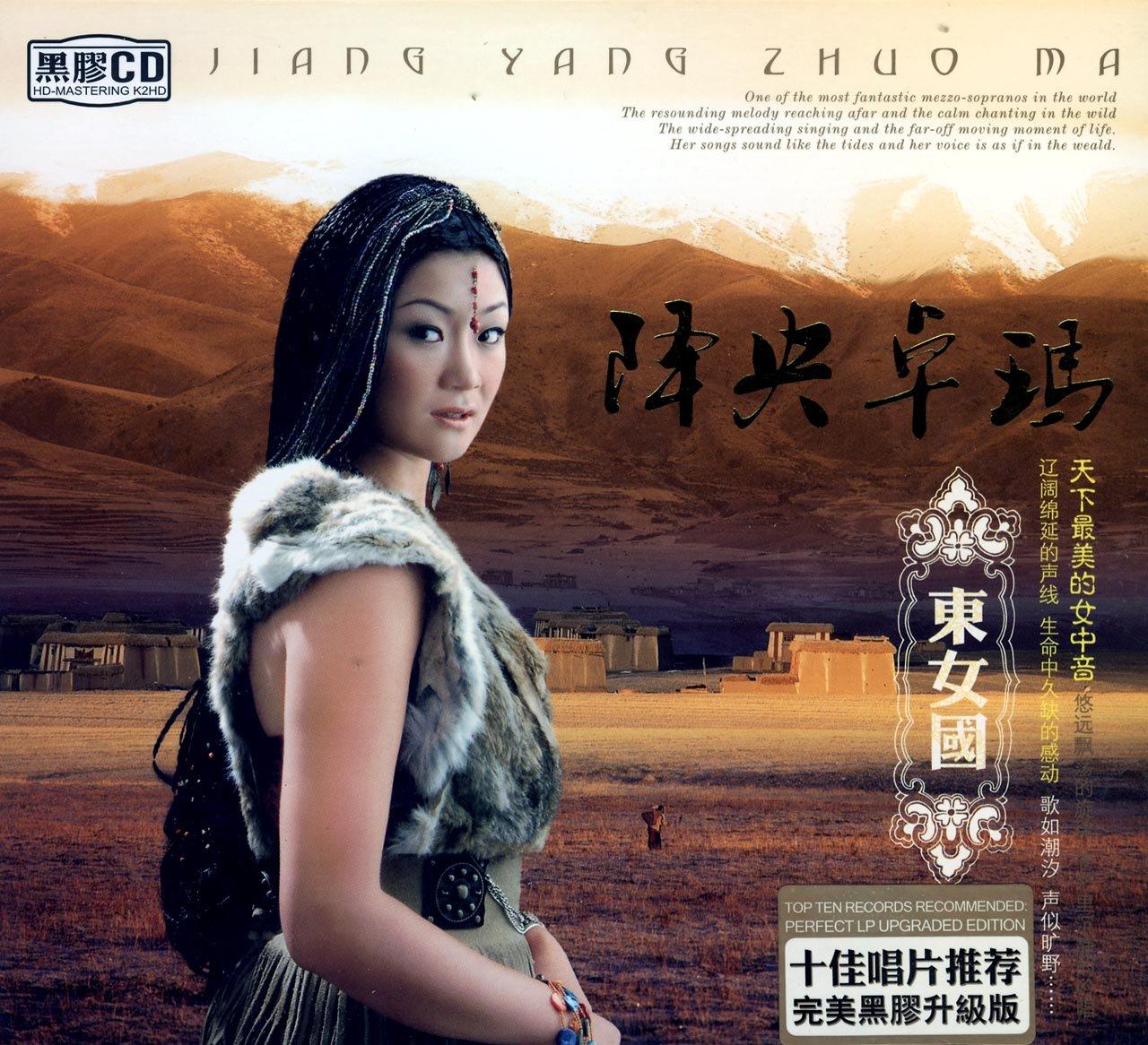 降央卓玛:东女国(cd)