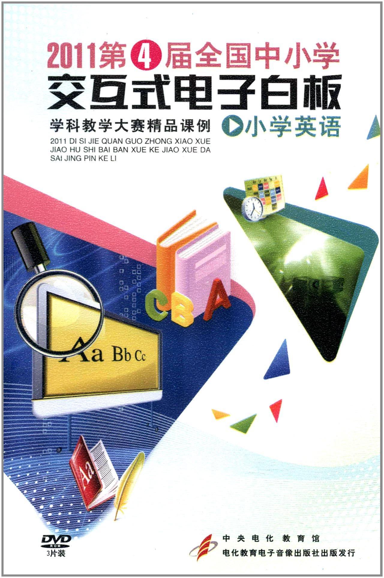 2011第四届小学中小学交互式电子白板全国教毕业学科泪催图片