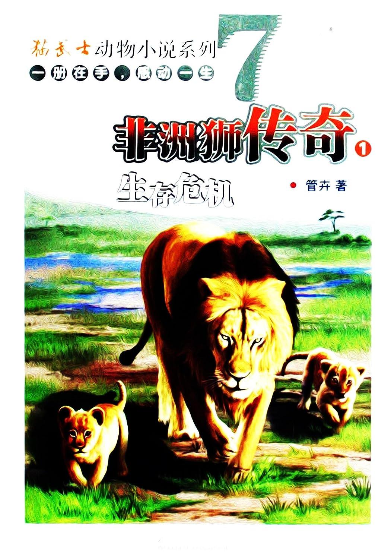 非洲狮传奇1:生存危机 (猫武士动物小说系列)