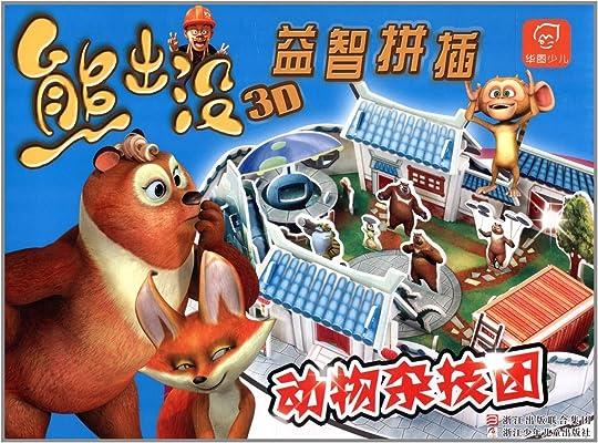 熊出没3d益智拼插:动物杂记团:亚马逊:图书