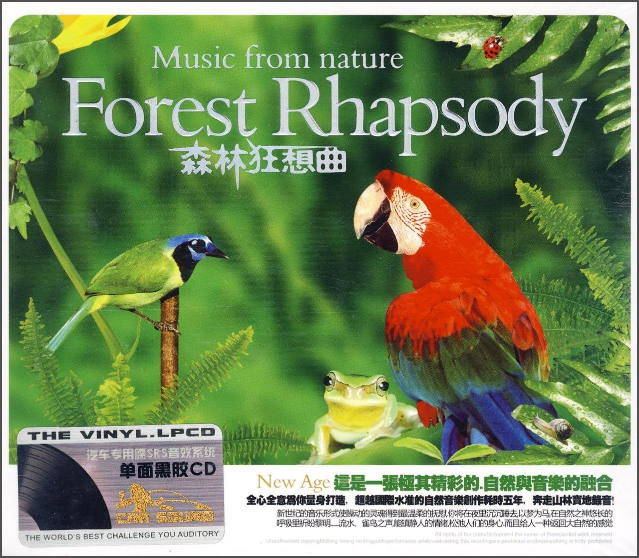 森林狂想曲(3cd)套装