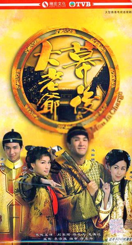 幕后大老爷(4dvd)