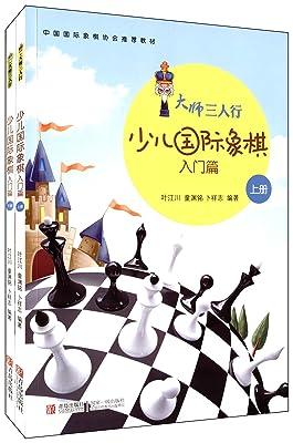 大师三人行:少儿国际象棋入门篇(套装共2册):亚马逊图片