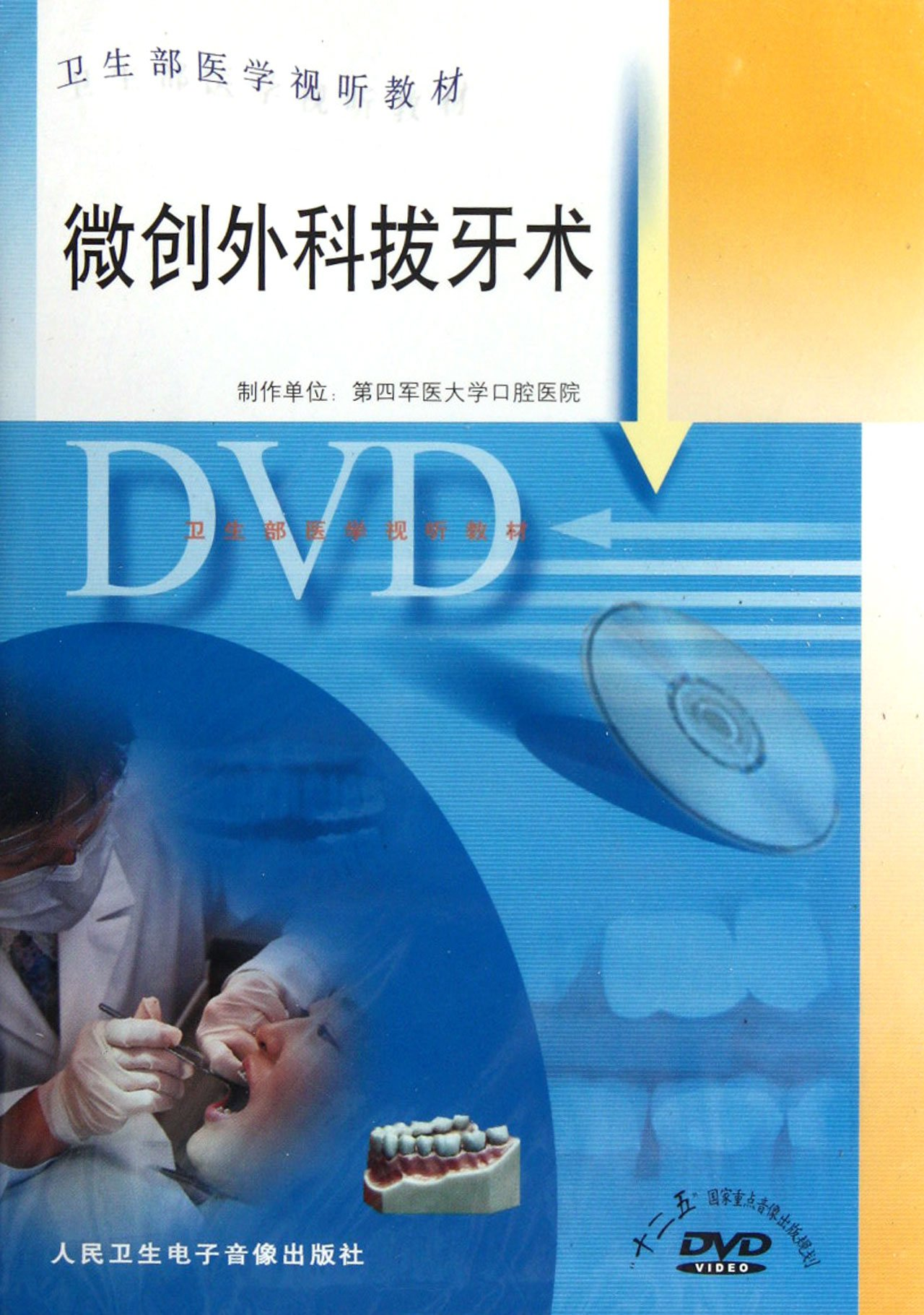 DVD瘦脸教材拔牙术/卫生部海鲜视听医学:亚马了后针可以打吃十天吗微创外科图片