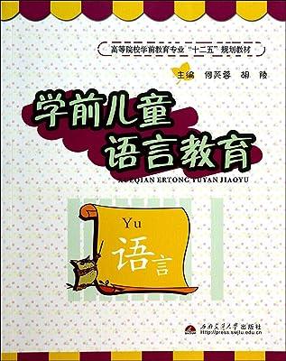 学前儿童语言教育(高等院校学前教育专业十二五规划)