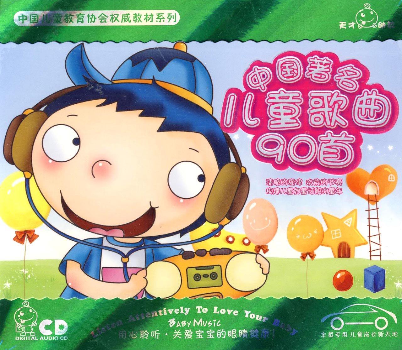 中国著名儿童歌曲90首(3CD):亚马逊:音乐