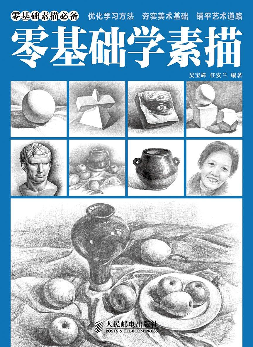 素描骷髅画法步骤图