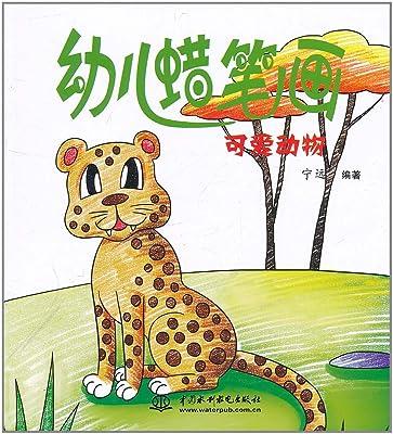 幼儿蜡笔画:可爱动物:亚马逊:图书