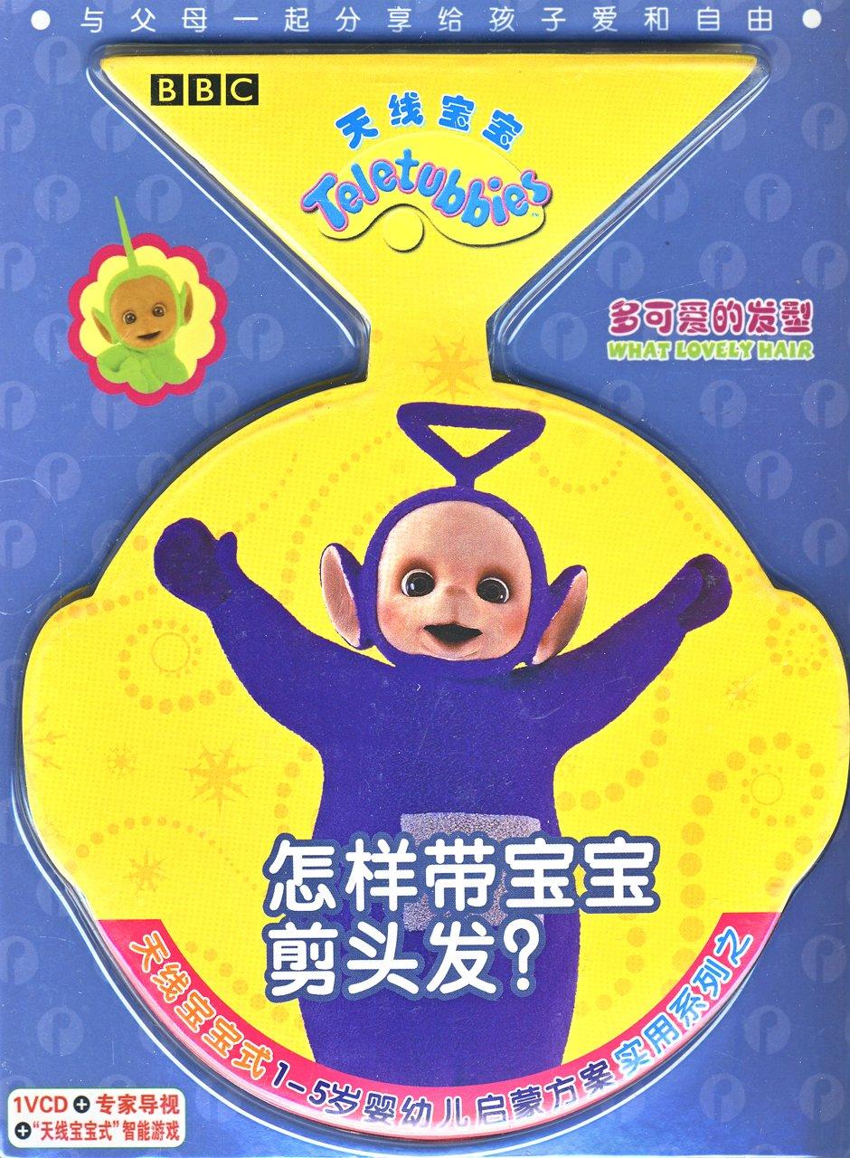 天线宝宝:多可爱的发型(vcd+专家导视+天线宝宝