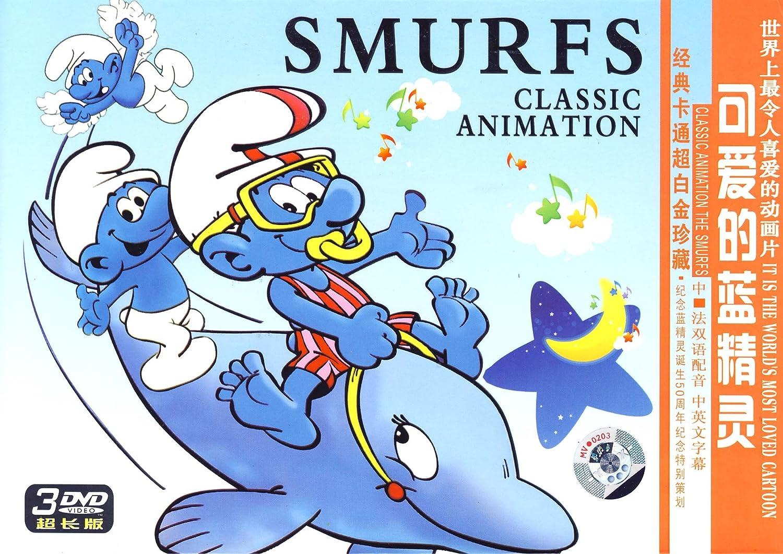 世界上最令人喜爱的动画片可爱的蓝精灵(3dvd)