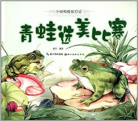 小动物成长日记:青蛙选美比赛:亚马逊:图书