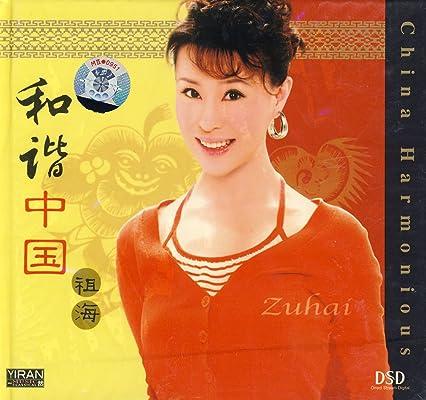 和谐中国 祖海歌谱