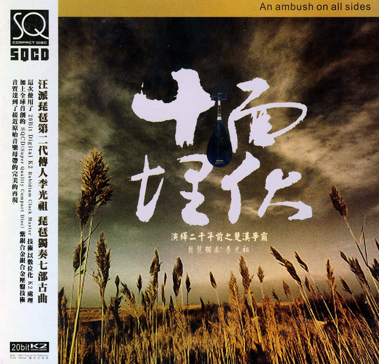 李光祖琵琶:十面埋伏(cd)