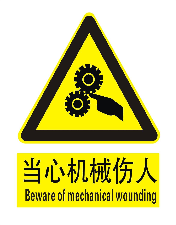子途 当心机械伤人 消防验厂 安全标识牌 安全警示标志 中英文安全