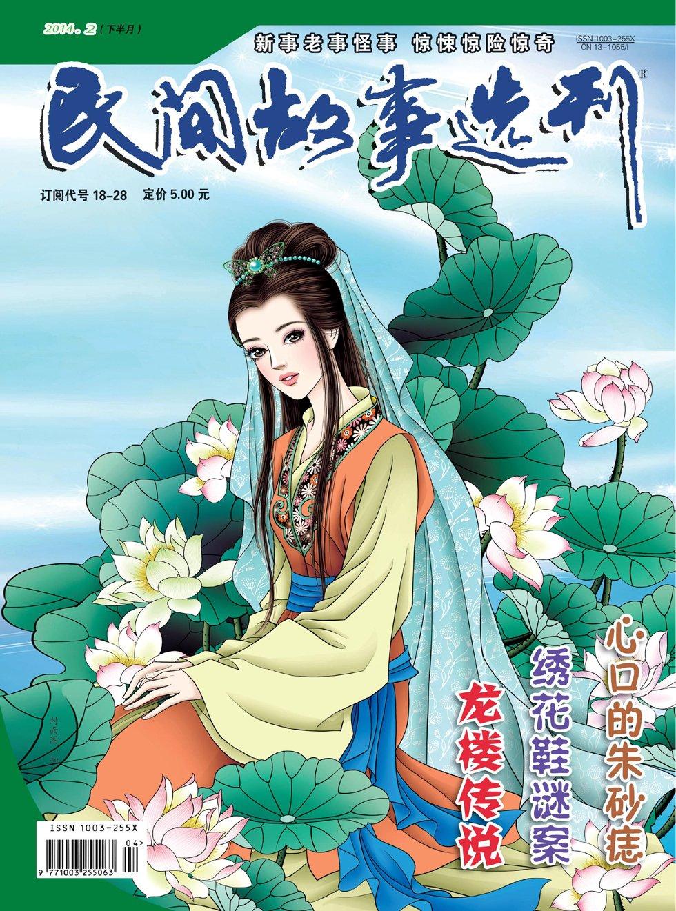 民间故事选刊·下 月刊 2014年02期
