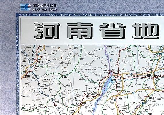 河南省地图-最新版