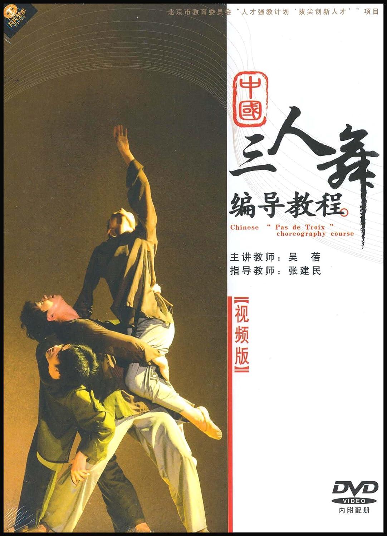 求编导三人舞人物关系-女子三人舞编导素材,现代三人
