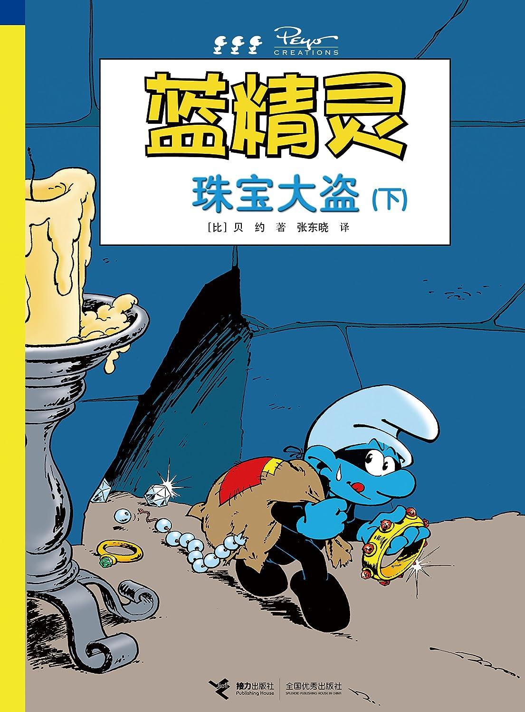蓝精灵经典漫画:珠宝大盗(下) [kindle电子书]