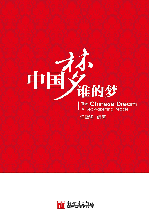 """图书描述 发售日期: 2013年9月1日 """"中国梦""""究竟是什么?"""