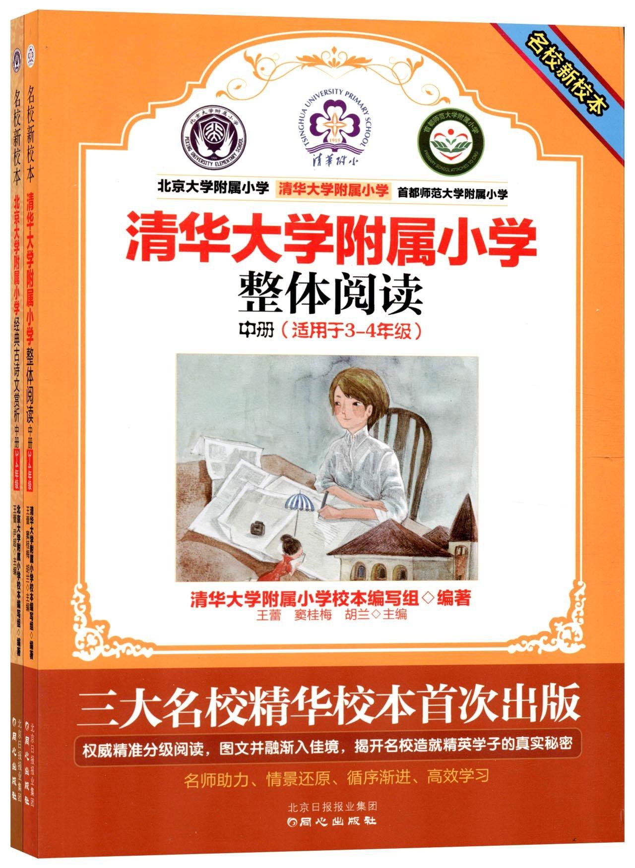 整体新名校清华大学v整体校本:残疾阅读+北京大小学小学生图片