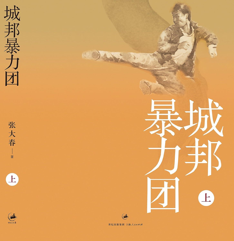 城邦暴力团(上) ((张大春作品))