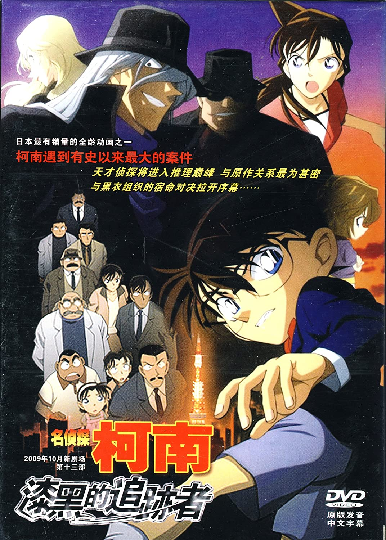 名侦探柯南:漆黑的追踪者(dvd)