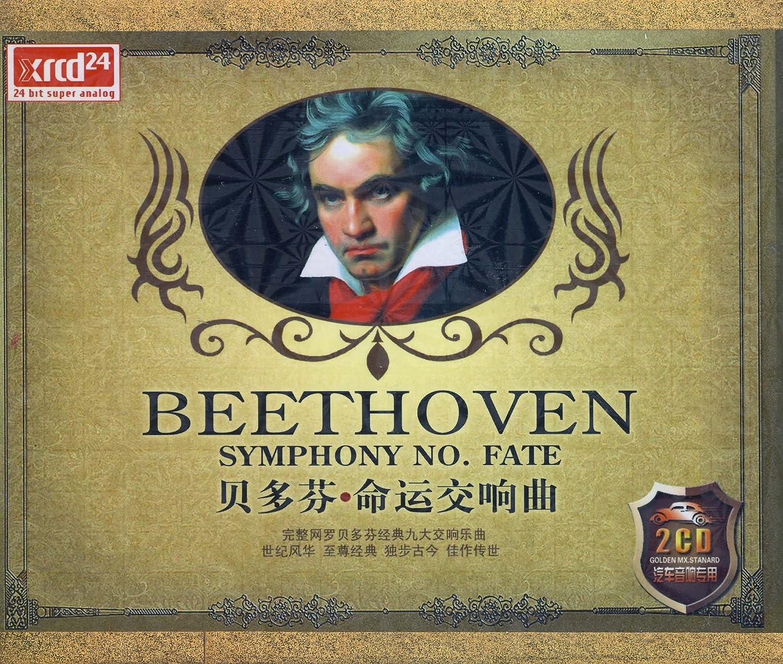 芬命运交响曲的钢琴谱,一个人弹的