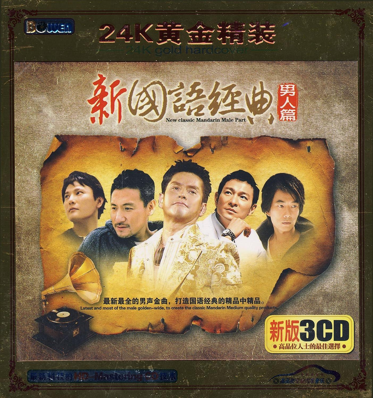新国语经典 男人篇(3cd)