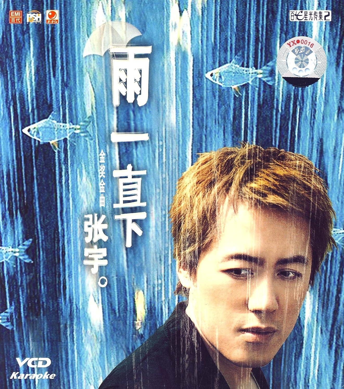张宇:雨一直下(1vcd)