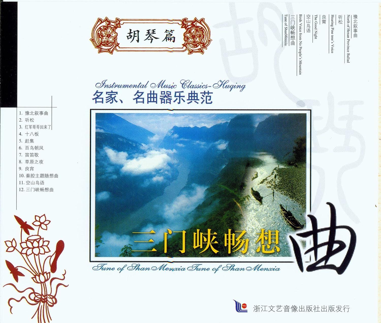 中国民乐 之 三门峡畅想曲 胡琴篇 cd