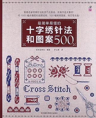 最简单易懂的十字绣针法和图案500:亚马逊:图书
