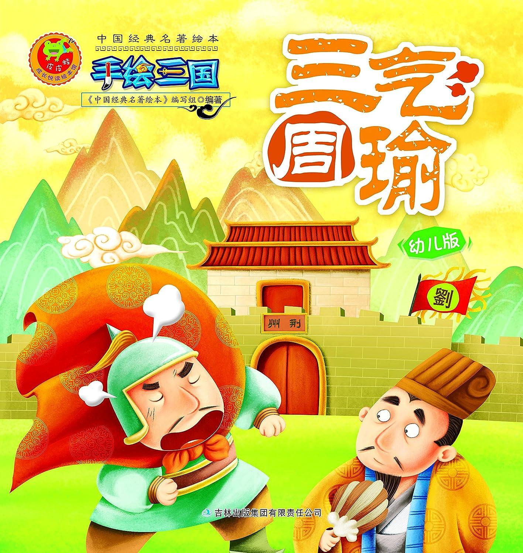 中国经典名著绘本 手绘三国(2)之三气周瑜