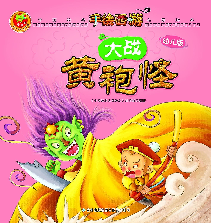 中国经典名著绘本 手绘西游(2)之大战黄袍怪