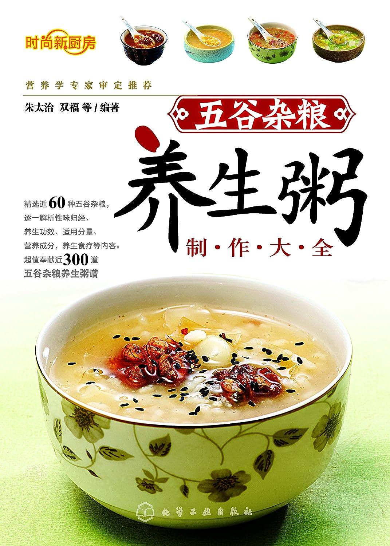 五谷杂粮养生粥制作大全 (时尚新厨房)