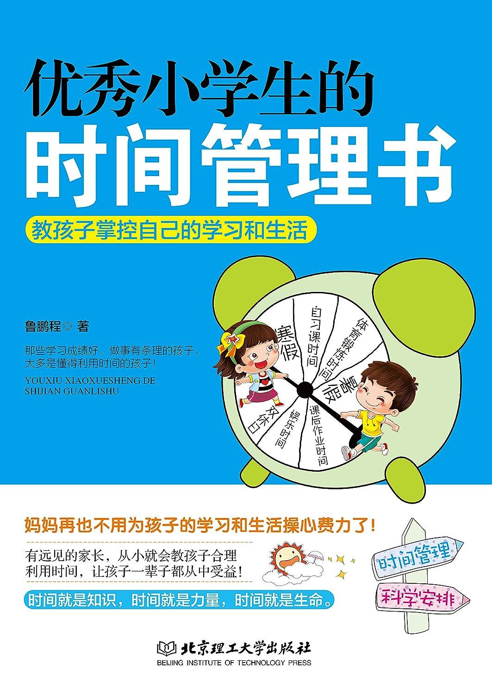 这本《优秀小学生的时间管理书》,是培养孩子时间观念的书,可以让图片
