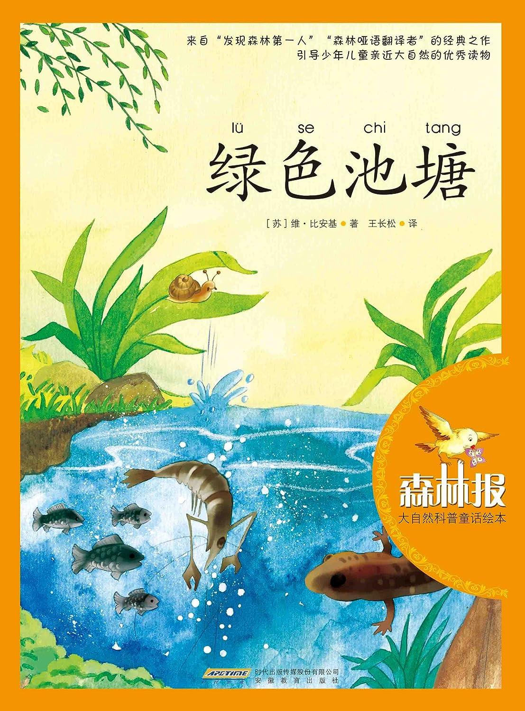 虾是怎么历经千辛万苦找到过冬的地方;绿色池塘里到底有哪些动物,它们