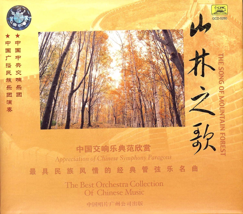 中国交响乐典范欣赏 山林之歌(cd) 范尚娥, 马思聪